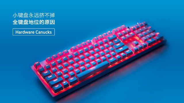 小键盘永远挤不掉全键盘地位的原因