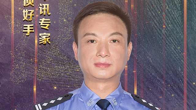 黄辉庆:刑侦好手 审讯专家