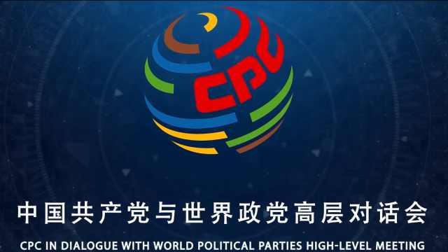 各国政党开腔|中国就是世界的未来