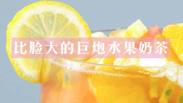 3分钟get的巨无霸水果茶,真好喝!