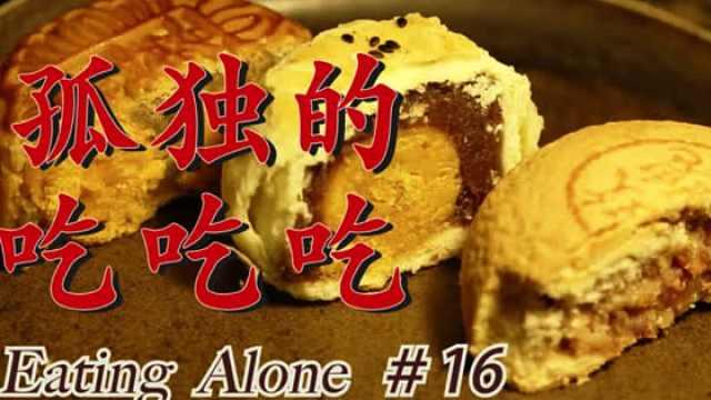 《孤独的吃吃吃》第16集