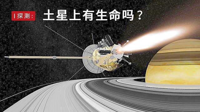 土星上有生命?NASA拍摄到惊人证据