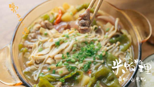 黄焖鸡米饭,超级下饭菜