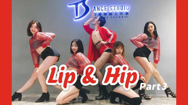 小白男神《Lip&Hip》舞蹈教学part3
