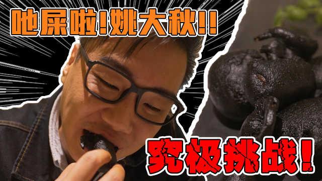 """姚大秋决定挑战""""吃翔""""!"""