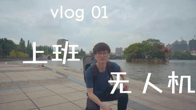 vlog01无人机与上班