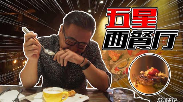 """被誉为广州""""出品最佳""""的西餐厅"""