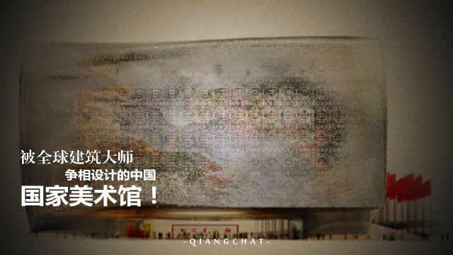 被全球大师争相设计的中国美术馆!
