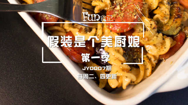 只吃番茄肉酱意面?来份中式意面吧