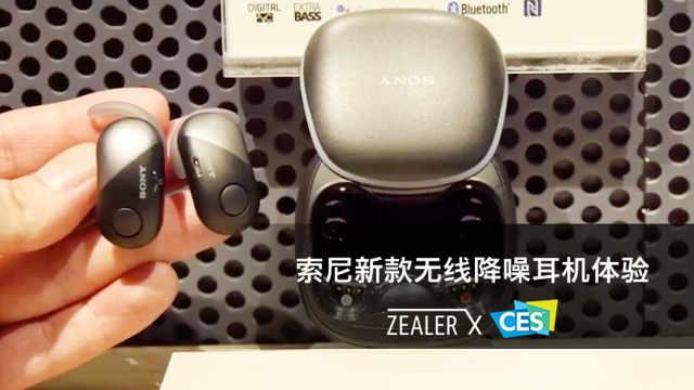 索尼新款无线降噪耳机体验