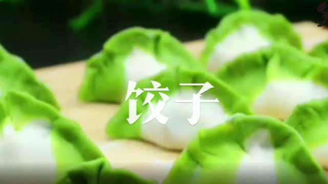 颜值如此高的翡翠饺子,长见识了!