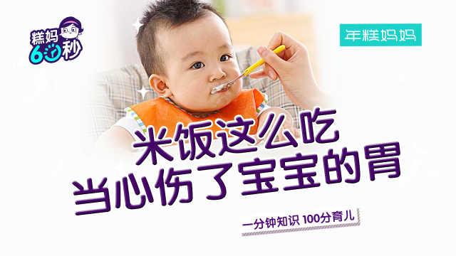米饭这样吃,真的会伤孩子肠胃