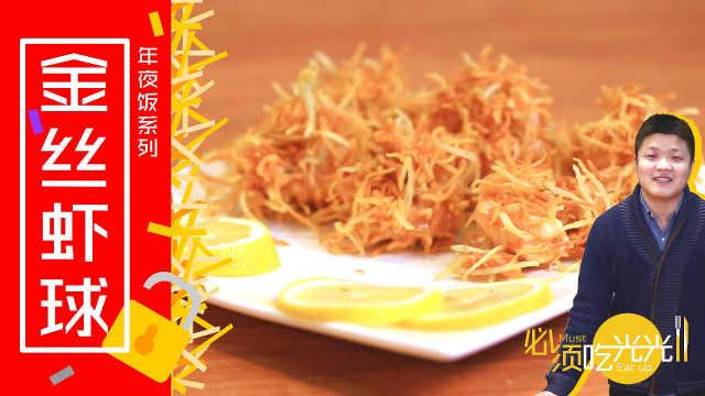 年夜饭大虾的新吃法 —— 金丝虾球