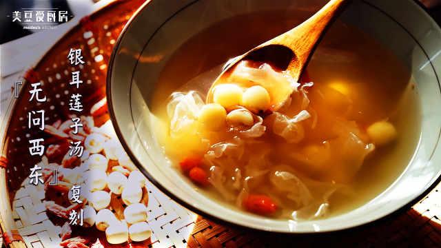 复刻《无问西东》沈母的银耳莲子汤