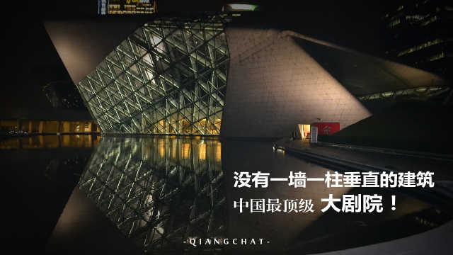 难度颜值双高的中国最顶级大剧院!