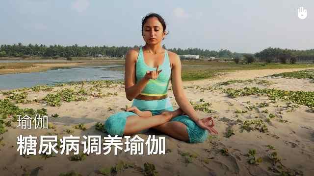 sikana瑜伽教程:糖尿病调养瑜伽