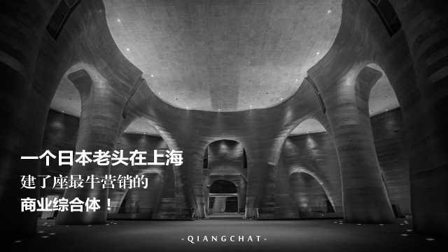日本老头在上海建的最牛营销综合体