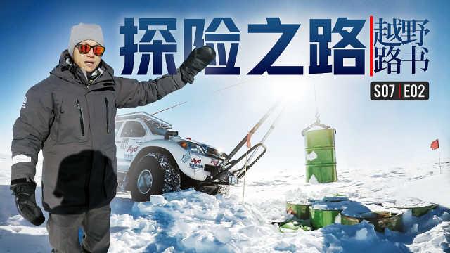 《越野路书》S07E02-登陆南极 下