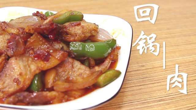 川菜当家花旦,回锅肉超级下饭