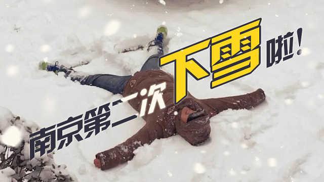 南京的第二场雪!