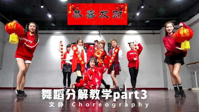 《恭喜发财》舞蹈分解教学part3