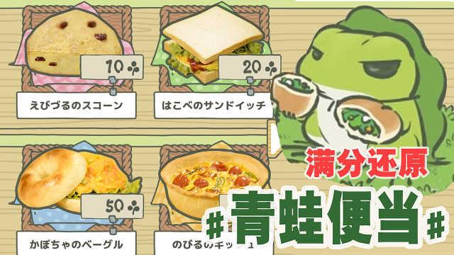 旅行青蛙便当神还原,原来这么好吃