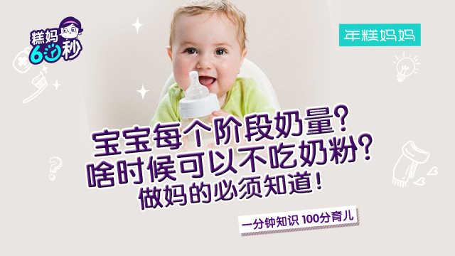 宝宝每个阶段的奶量是多少?