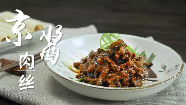 香浓郁的京酱肉丝,让人胃口大开!