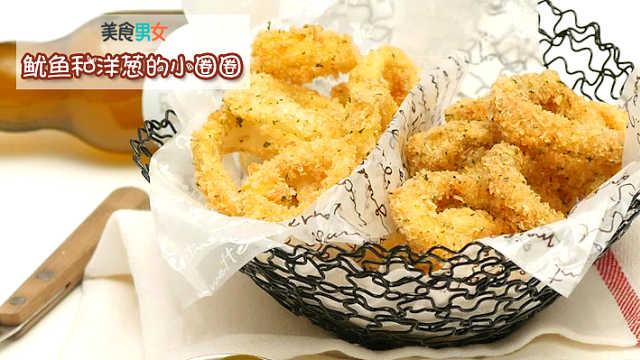 鱿鱼和洋葱的小圈圈