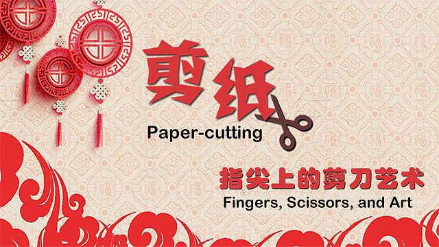 剪纸:指尖上的剪刀艺术