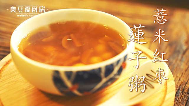 年夜饭的甜蜜:红枣莲子薏米甜汤