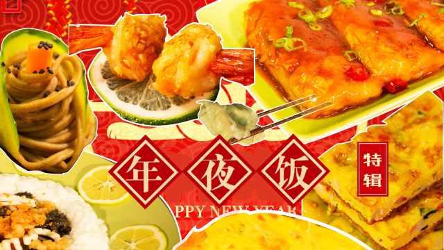 年三十送你一系列年夜饭,春节快乐