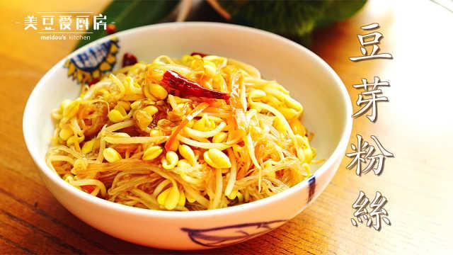 美味小吃:素食快餐豆芽粉丝