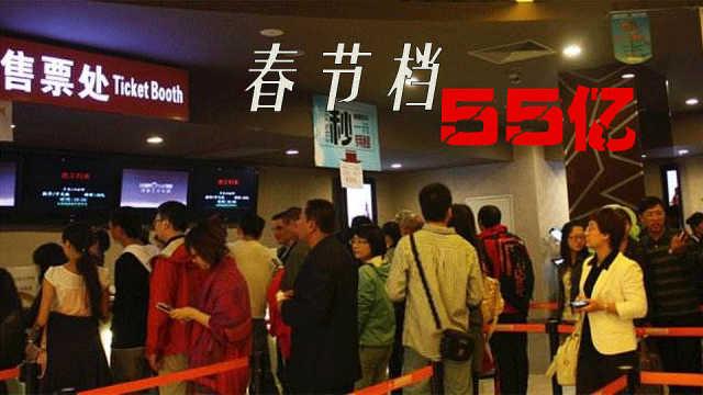 春节档票房超55亿,3部电影过10亿