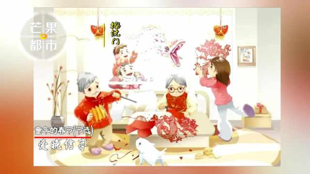 刘双为你讲述冰心童年的春节