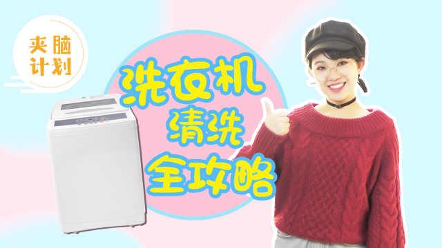 不拆不花钱,给洗衣机来个全身spa