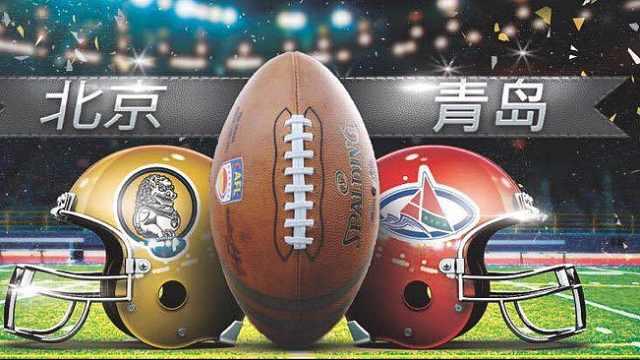 橄榄球在中国比你想象中火太多了