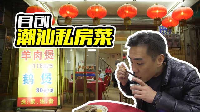 """一家潮汕餐厅自创的""""白卤水"""""""