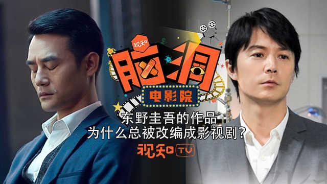 为什么东野圭吾受中国影视圈欢迎?