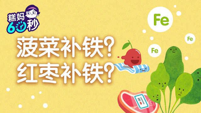 红糖、红枣、菠菜,哪个才补血?