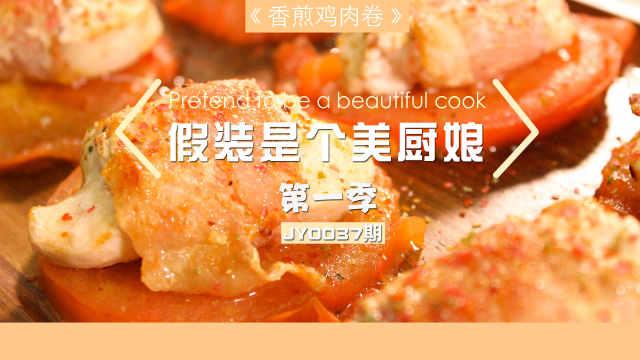 培根鸡胸肉新吃法:香煎鸡肉卷