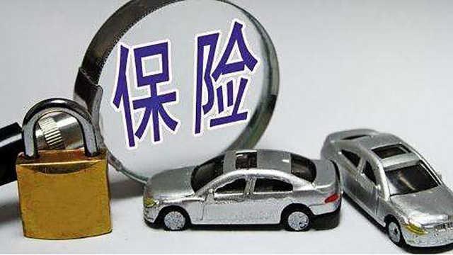 哪几种汽车保险必须买?