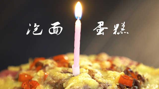 黑暗料理:泡面蛋糕