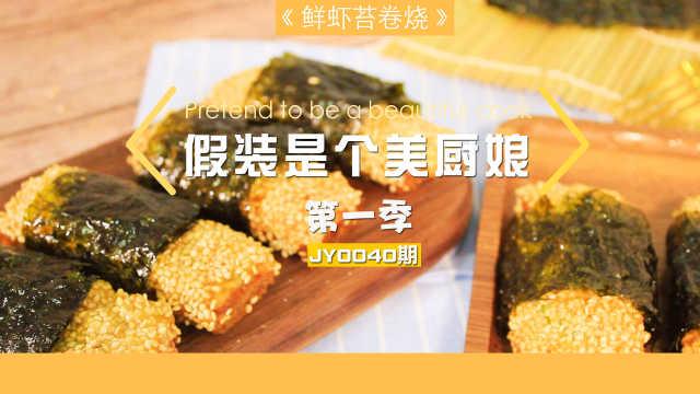 欲罢不能的零食新宠鲜虾苔卷烧