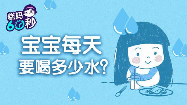 宝宝每天需要喝多少水?你知道吗?