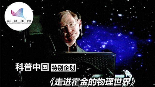 """霍金眼中宇宙的""""终极理论"""""""