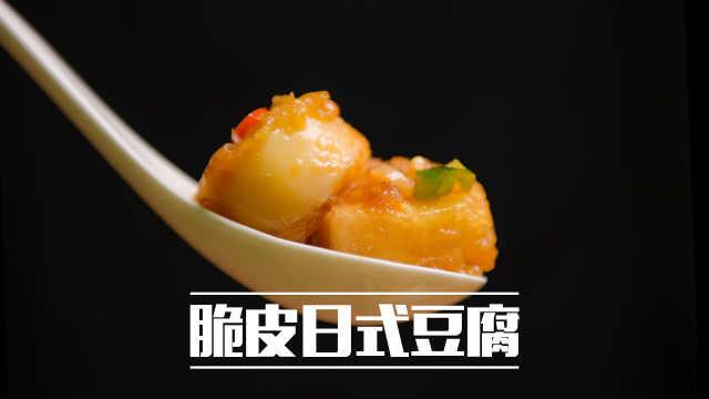 脆皮日式豆腐,吃过才知道有多滑嫩