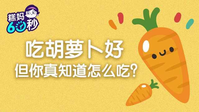 胡萝卜没用油炒,是不是白吃了?