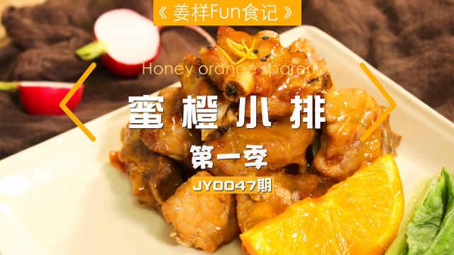 用橙子做的蜜橙小排,别忘准备米饭