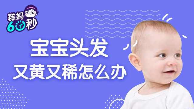 宝宝头发又黄又稀,怎么办?